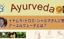 癒しフェアにも出演のイナムラ・ヒロエ・シャルマさんに聞く! 5千年の歴史を持つ、インド伝統医学「アーユルヴェーダ」とは?