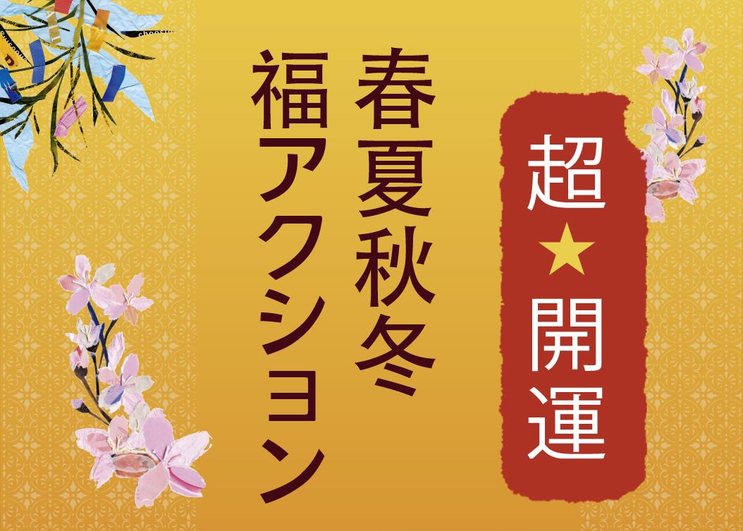 日本の叡智大集結! 3月の「超☆開運」福アクション特集。地球の正月は春分!?