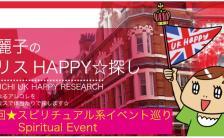 第14回★スピリチュアル系イベント巡り <br>Spiritual Event