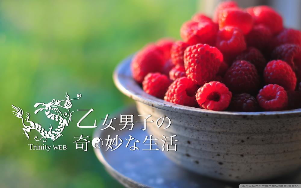 ジャンクフードがジャンクな暮らしを招くんです【乙女男子の奇☯妙な生活】Vol.4