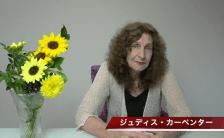 ジュディス・カーペンターさんより日本の皆様へ、愛と感謝のスピリチュアルメッセージ