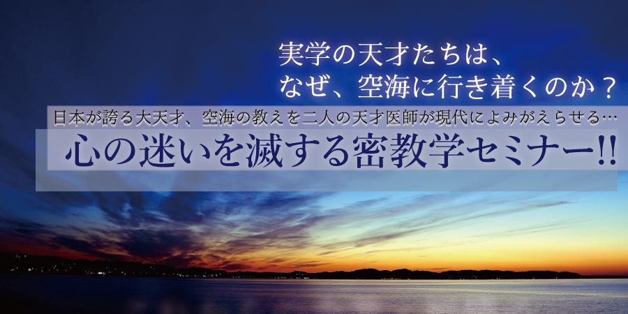 日本が誇る大天才【空海】の教えを、二人の天才医師が現代によみがえらせる・・・・・・おのころ心平さんが『心の迷いを滅する密教学セミナー』開催!!