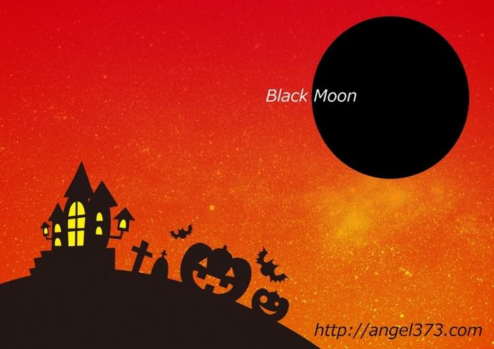 2度目の新月【ブラックムーン】の過ごし方~ハロウィン同日のミラクルデー~