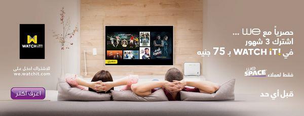 WatchIT-WE-Space-Fixrd-Internet-AR