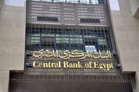 البنك-المركزى-المصرى