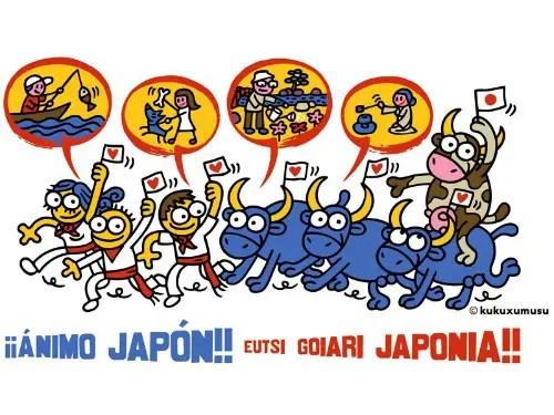 kukuxumusu japon1 - Camiseta solidaria de Kukuxumusu con los pescadores de Fukushima y los animales japoneses
