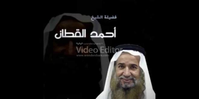 فيديو .. خطبة عذاب القبر  للشيخ احمد القطان.. خطبة قديمة