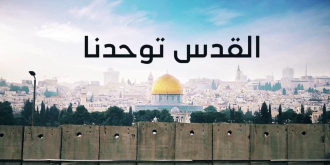 فيديو  .. كليب   القدس توحدنا  فريق الوعد للفن الإسلامي  .. شبكة اليوتوب