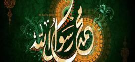 اناشيد اسلامية .. صلّوا على محمد – فرقة الاعتصام