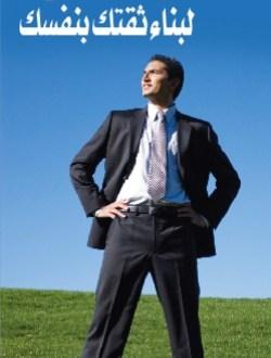 7 طرق «غير تقليدية» لبناء ثقتك بنفسك