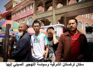 سياسة التهجير الصيني لسكان تركستان الشرقية