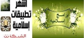 برامج اسلامية … تحميل برامج اسلامية برابط مباشر