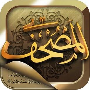 برامج اسلامية .. البحث في آيات وكلمات القرآن الكريم