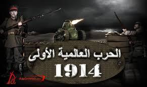 فيديو .. الحرب العالمية الاولى   الحلقة الاولى   أبُكاليبـس