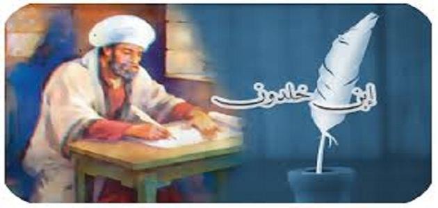 العلم والعلماء .. حياة ابن خلدون .. الشبكة نات