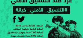"""فلسطين .. دعوات للتغريد غدا رفضا للتنسيق الأمني مع """"إسرائيل"""""""