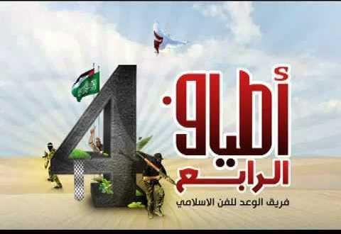 اناشيد .. البوم اطياف الاستشهاد 4 – فرقة الوعد … الشبكة نت