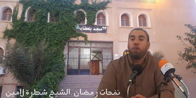 فيديو .. العشر الاواخر من رمضان.الشيخ لامين شطرة