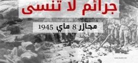 مجازر 8 ماي 1945…وصمة عار في تاريخ المستعمر الفرنسي