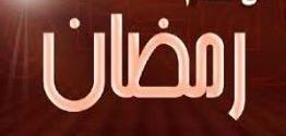 حقيبة رمضان .. الصيام والحياة في سبيل الله