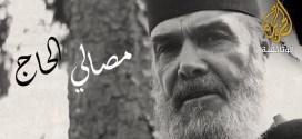 شريط وثائقى .. مصالي الحاج  الجزء الاول  .. الشبكة نت