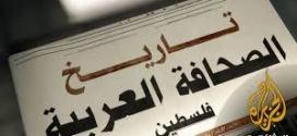 تاريخ الصحافة العربية – فلسطين