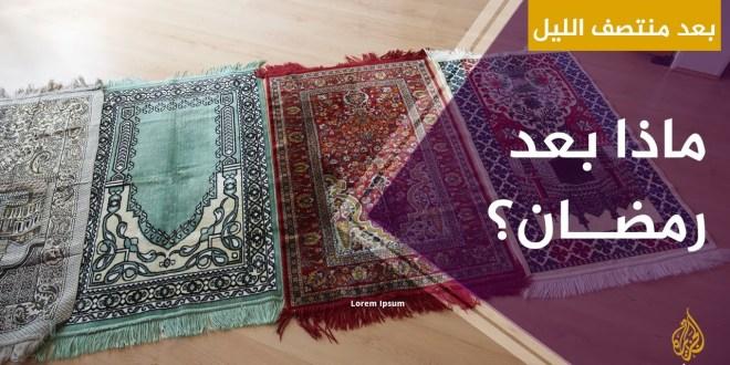 فيديو .. ماذا بعد رمضان؟ مع د. جمال عبد الستار
