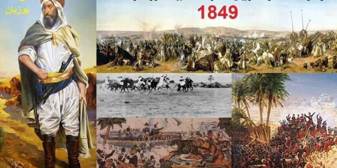 صفحات من تاريخنا المجيد ثورة الزعاطشة