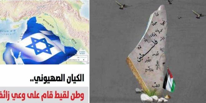 دولة اسرائيل.. وطن لقيط قام على وعي زائف