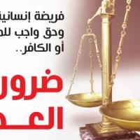 ضرورة العدل.. فريضة إنسانية وحق واجب