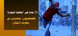 33 عاماً على الانتفاضة الفلسطينية المستمرة في مقاومة الاحتلال