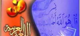 أهمية اللغة العربية لبناء مجتمع قوي