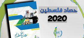 حصاد فلسطين  لاهم الاخبار لعام 2020