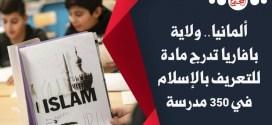 .. ولاية بافاريا  بألمانيا تدرج مادة للتعريف بالإسلام في 350 مدرسة
