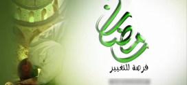 شهر رمضان والتغيير المنشود