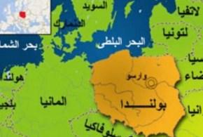 دولة بولندا تتحرر من الكيان الصهيوني وتتخلص من قيوده