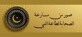 صور من مسارعة الصحابة لطاعة النبي صلى الله عليه وسلم