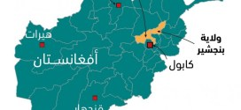 """قصة ولاية بنجشير الأفغانية التي ترفض بيعة """"طالبان"""""""