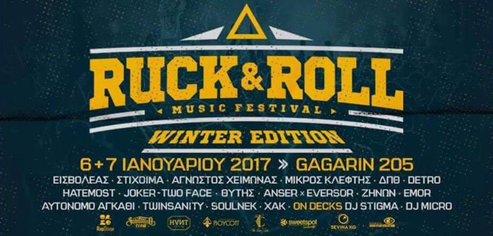 «Ruck n Roll Music Festival Winter Edition» στο Gagarin 205