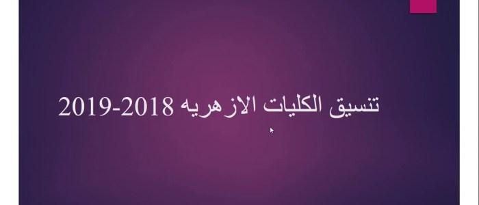 الآن…نتيجة تنسيق الثانوية الأزهرية 2018 من خلال بوابة الحكومة المصرية