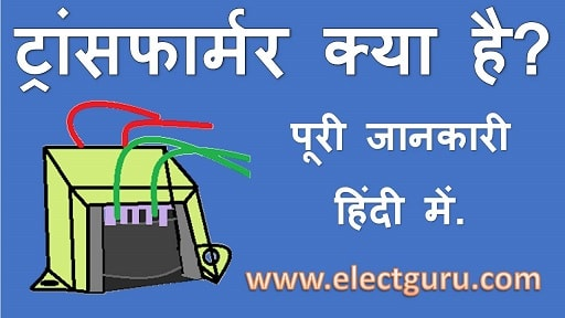 Transformer in Hindi