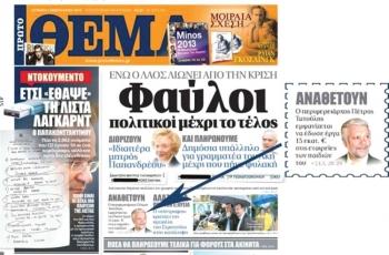 Πέτρος... κερνάει, Πέτρος... πίνει: Τεράστιο πολιτικό και ηθικό ζήτημα για την περιφέρεια Πελοποννήσου