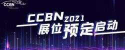 Elenos Participates In The CCBN 2021 Exhibition In China | 2021 May 28th – 30th