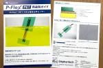 P-Flex™ PET で作る電気化学センサー