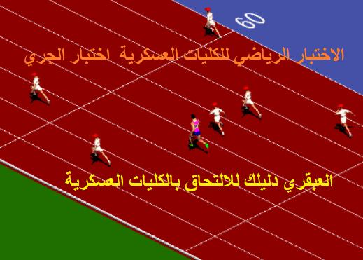 الاختبار الرياضي للكلية الحربية اختبار الجري