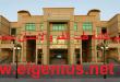 التقديم لكلية طب الفم والاسنان جامعة الدلتا