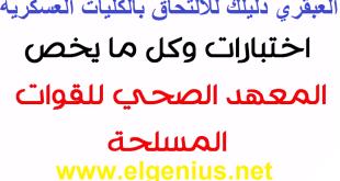 شروط التقديم للمعهد الفني الصحي بالقوات المسحلة