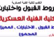 شروط القبول بالكلية الفنيه العسكرية بالقوات المسلحة المصرية