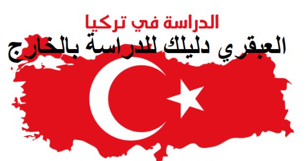 المنح في تركيا