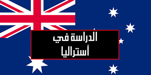 شرح الدراسة في استراليا